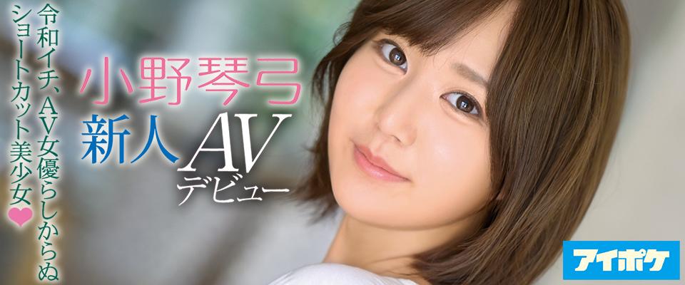 【アイポケ】新人AVデビュー 小野琴弓 令和イチ、AV女優らしからぬショートカット美少女