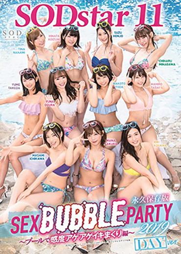 史上初!最初で最後のSODstar11名大集合!SEXバブルパーティー2019 ~プールで感度アゲアゲイキまくり編~