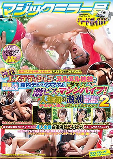 MM号ハードボイルド 神技エステティシャンのヌルヌル妙技で興奮した彼女さんを「膣内デトックスですよ」とダマして激ピス・マシンバイブ!2
