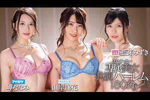 3大メーカー専属美女共演ハーレム 180分Special 山岸逢花×岬ななみ×藍・・・