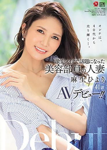 【マドンナ】女は40代から光り輝く!身長172cmモデル体型!美を極めた人妻 麻生ひよりAVデビュー!