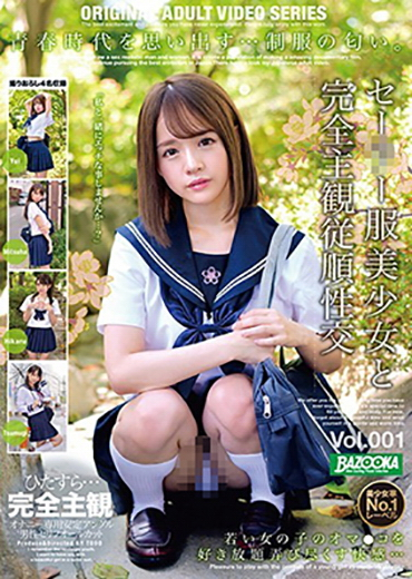 セー●ー服美少女と完全主観従順性交 Vol.001 3時間