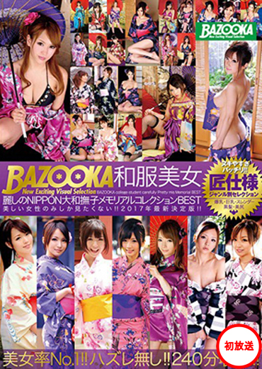 巨乳・黒髪・スレンダー!正に日本の大和撫子!和服美女が30名揃い踏み!4時間DX
