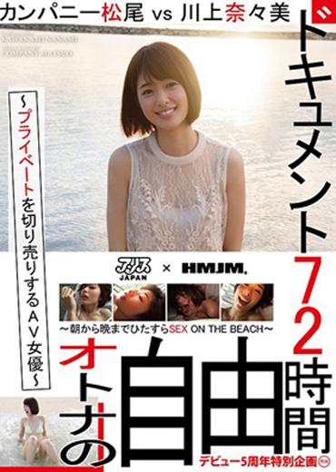 カンパニー松尾vs川上奈々美 ドキュメント72時間。~プライベートを切り売りするAV女優~
