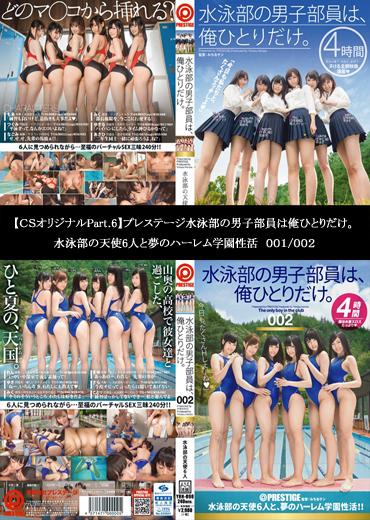 【CSオリジナルPart.6】プレステージ水泳部の男子部員は俺ひとりだけ。水泳部の天使6人と夢のハーレム学園性活 001/002