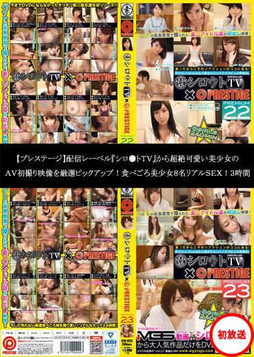 【プレステージ】配信レーベル『シロ●トTV』から超絶可愛い美少女のAV初撮り映像を厳選ピックアップ!食べごろ美少女8名リアルSEX!3時間