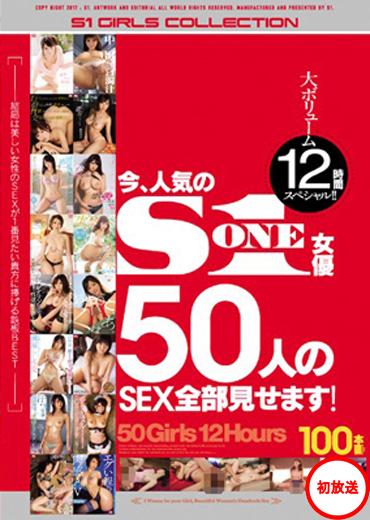 結局のところAVは顔と身体だよね!超鉄板!『S1』女優から厳選45名のSEX集!抜き処に迷う贅沢な3時間SP