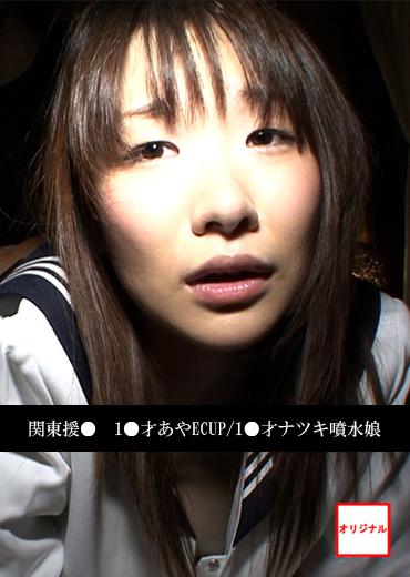 関東援● 1●才あやECUP/1●才ナツキ噴水娘