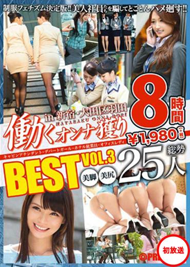 【プレステージ】『働くオンナ獲り』BEST vol.3 美人・美脚・美尻!3拍子揃ったOLたちのエッチな本性をさらけ出せ!18名4時間