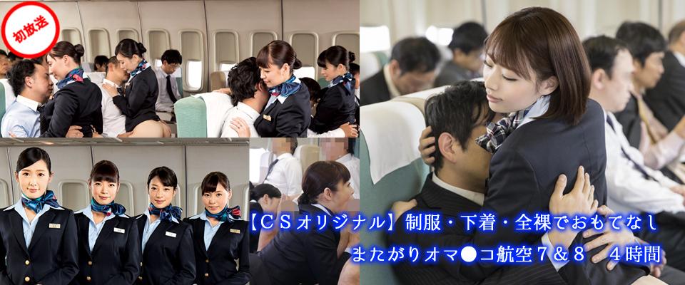 【CSオリジナル】制服・下着・全裸でおもてなし またがりオマ●コ航空7&8 4時間