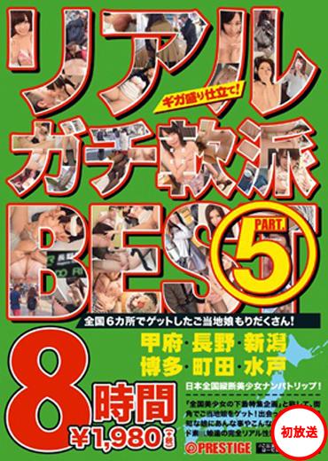 ガチで可愛い素●お嬢さんを求めて日本全国ガチ軟派!ご当地素●16名4時間SP