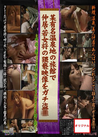 某有名温泉地の旅館で仲居・若女将の猥褻映像をガチ盗●!