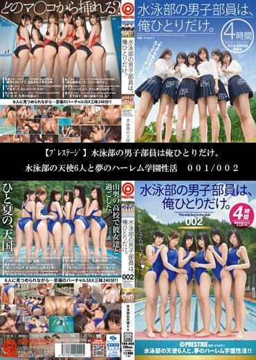【CSオリジナル】プレステージ水泳部の男子部員は俺ひとりだけ。水泳部の天使6人と夢のハーレム学園性活 001/002