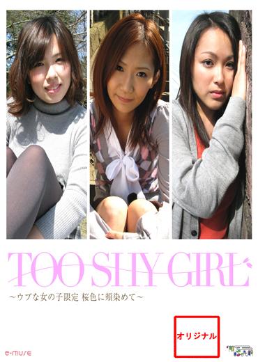 TOO SHY GIRL~ウブな女の子限定 桜色に頬染めて~