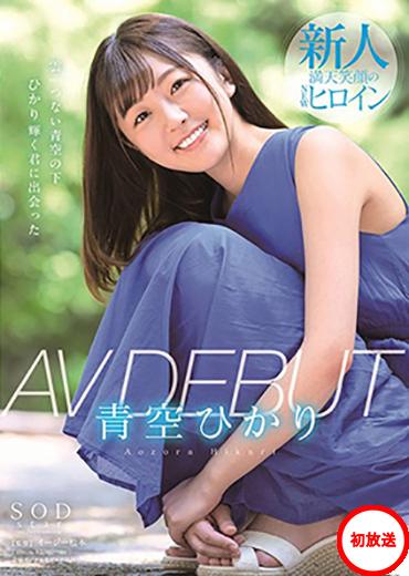【SODstar】青空ひかり AV DEBUT