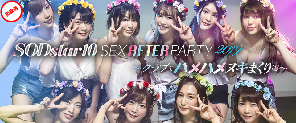 SODstar10名大集合!SEXアフターパーティー2019 ~クラブでハメハメヌキまくり編~