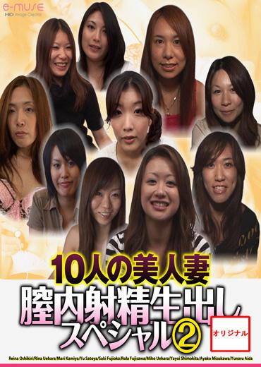 10人の美人妻膣●射精生出しスペシャル2