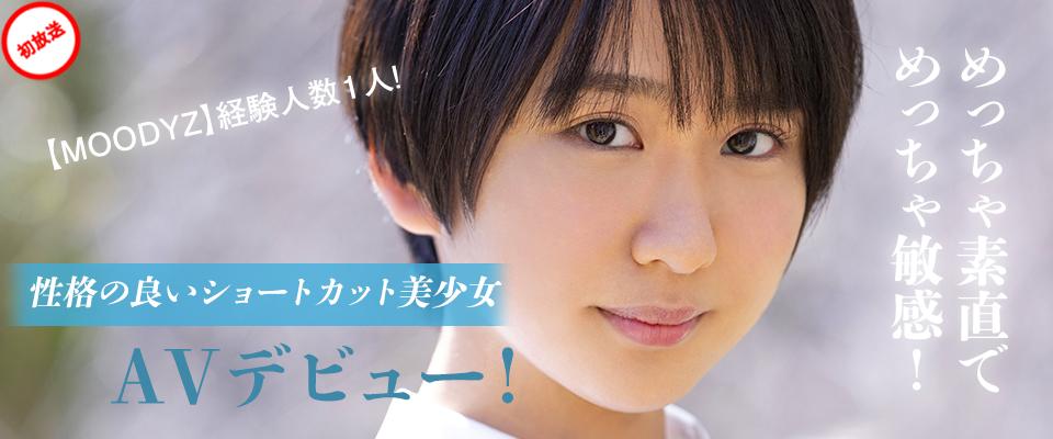 【MOODYZ】経験人数1人!めっちゃ素直でめっちゃ敏感!性格の良いショートカット美少女AVデビュー!