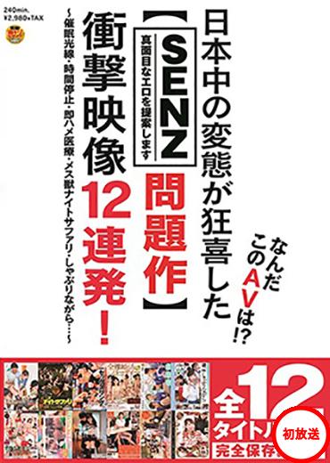 なんだこのAVは!?日本中の変態が狂喜した【SENZレーベル問題作】衝撃映像12連発!~催眠光線・時間停止・即ハメ医療・メス獣ナイトサファリ・しゃぶりながら…~4時間