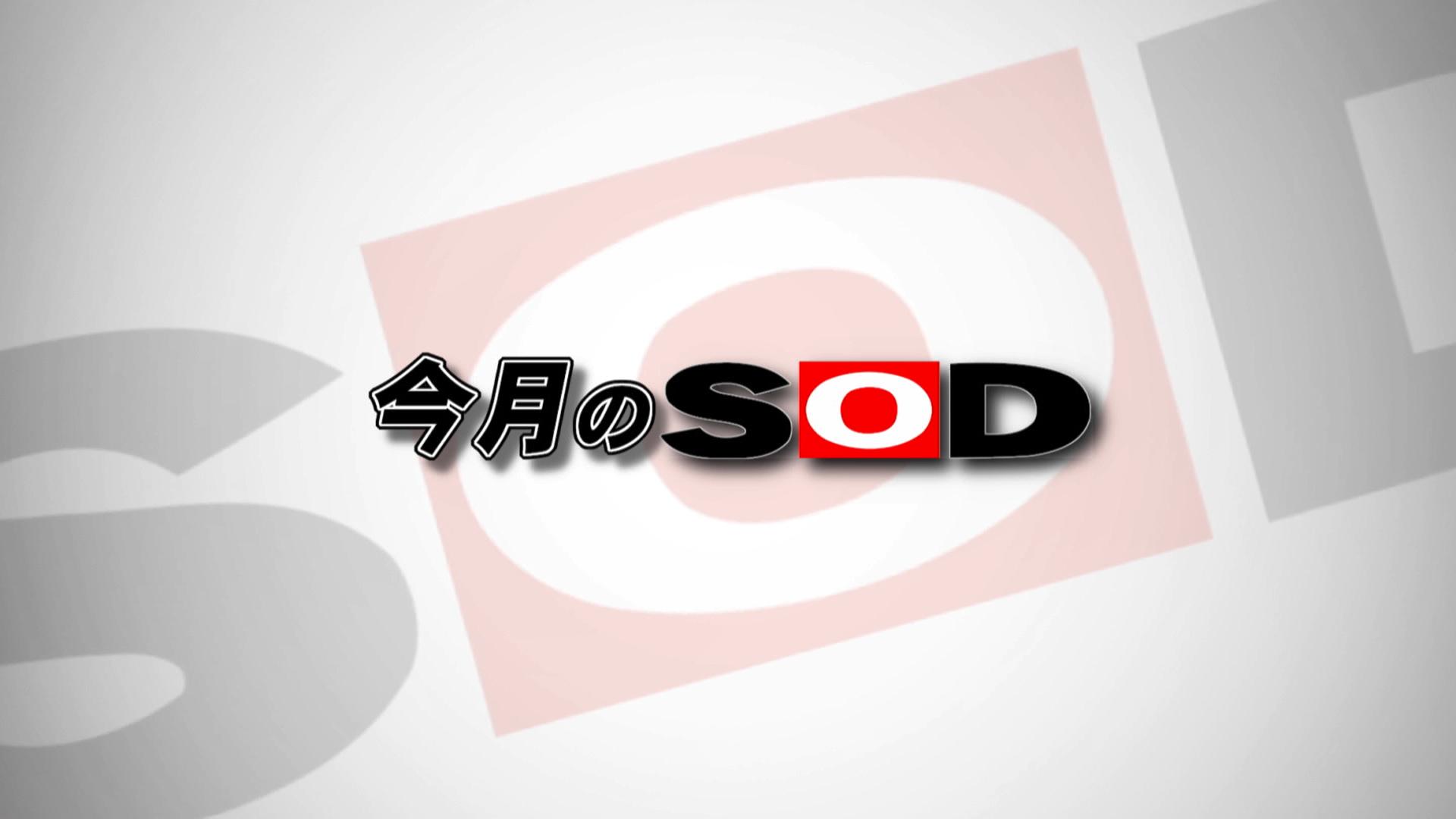 今月のSOD