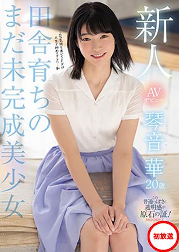 【MOODYZ】田舎育ちのまだ未完成美少女AVデビュー琴音華20歳