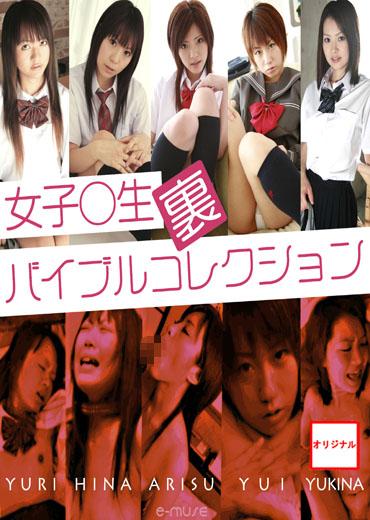 女子●生【裏】バイブルコレクション~美少女5名生ハメ援●~